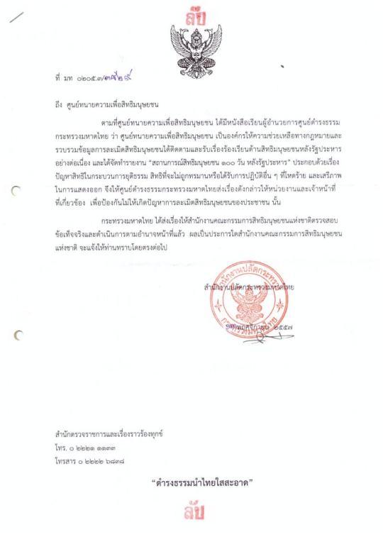 D-Respondjpg_Page1