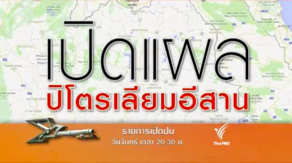 ภาพจากคลิป เปิดปม : เปิดแผลปิโตเลียมอีสาน (9 มี.ค.58) โดย ช่อง ThaiPBS SpotPromote บน YouTube