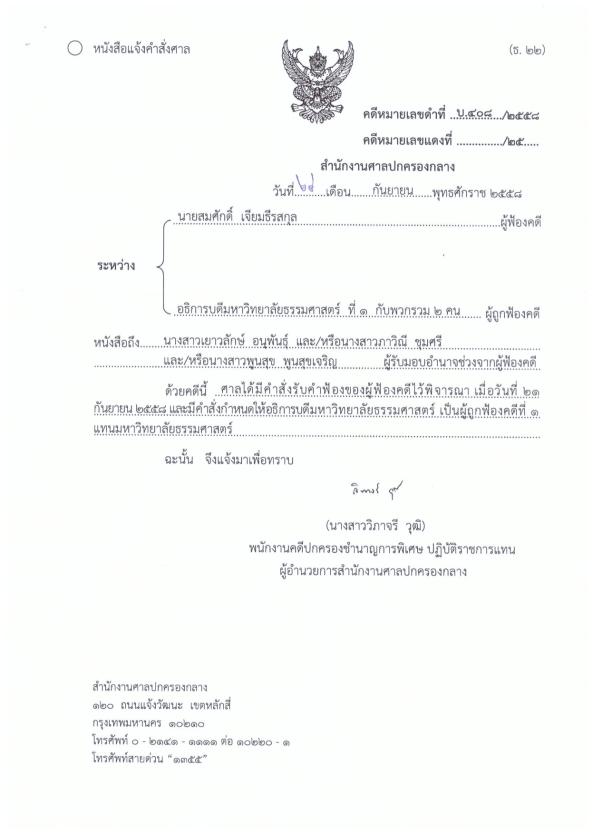 Somsak_administrative court