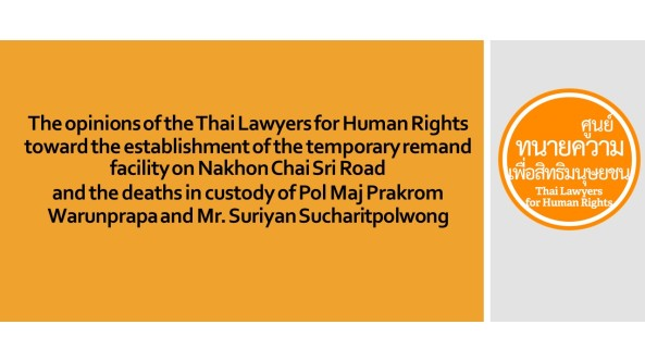 The opinions of the Thai Lawyers for Human_Photo