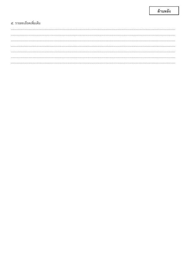 แบบแจ้งการชุมนุม หน้า 2